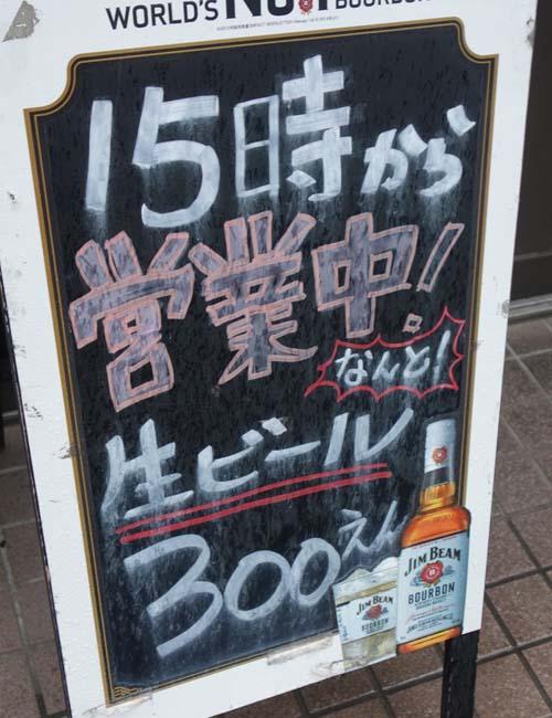 ちょい呑みメニューは札幌で大流行り?1000円前後で飲めるのはお得よね「札幌駅・大通・すすきの」ぶらりチャリ
