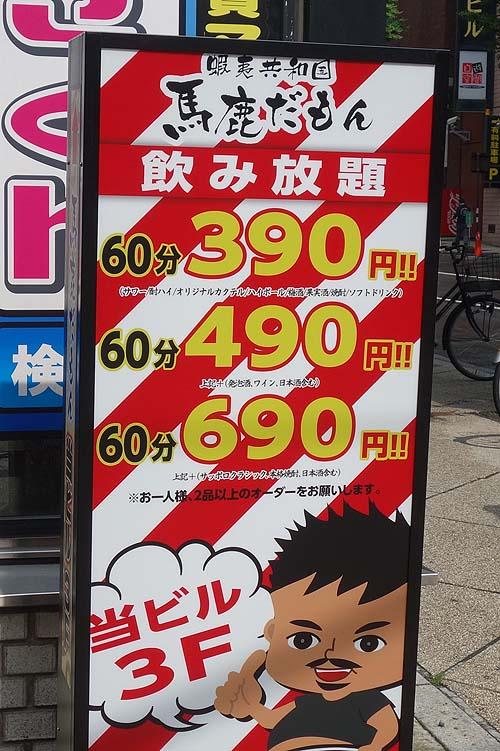 いつの間に札幌ってこんな安呑みの街になったん?飲み放題この値段ってめっちゃ魅力的♪