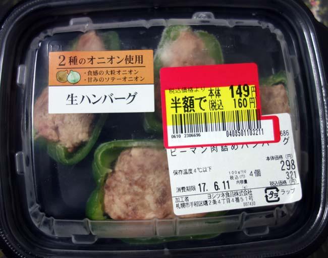 見事なくらいの半額見切り品のオンパレード!冷凍してた肉詰めピーマンをいただく