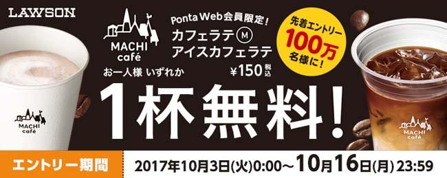 PontaWeb会員にはローソンのカフェラテが1杯無料!エントリーは16日まで!急げ