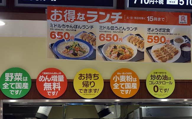 リンガーハット[8200]はちゃんぽん麺増量2倍無料が嬉しいよね♪株主優待もお得?