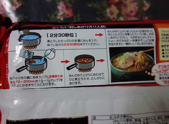 北海道のローカルラーメン屋のチルド品が多く出揃ってます♪札幌ラーメン最高評価「彩未」味噌らーめん
