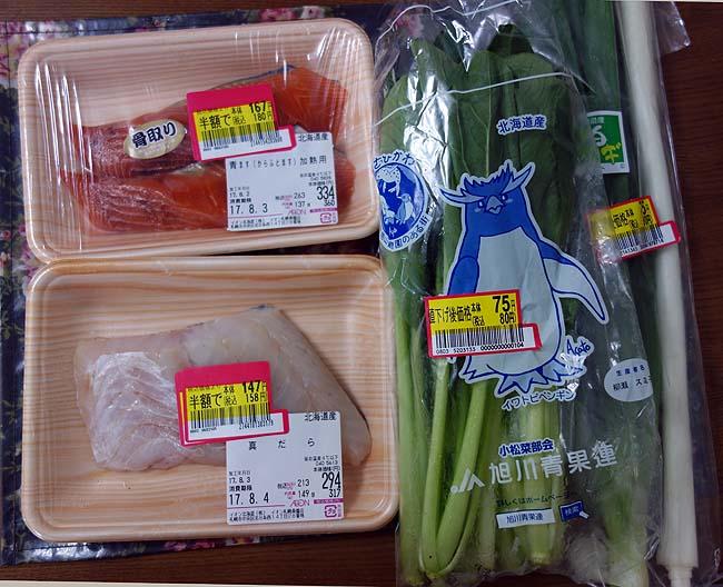 北海道産真鱈と樺太マスを使った海鮮味噌鍋を作ってのまったり晩酌