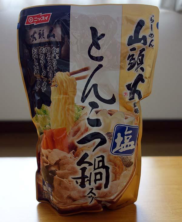 旭川の有名ラーメン店「山頭火」が鍋用スープを出してたんで買ってみた「塩とんこつ鍋スープ」