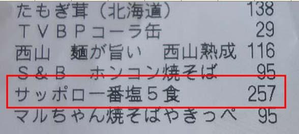 全国最安?サッポロ一番袋麺5パックが238円!これが札幌の価格相場なのか?塩ラーメンを買ってみた