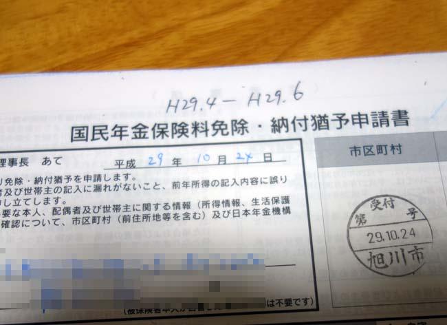 国民年金は免除?旭川セミリタイア生活を始めるにあたり市役所へ手続きに行ってきた