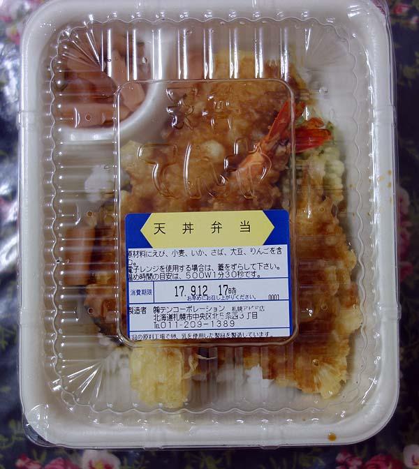 天丼てんやの親グループロイヤルホスト(8179)の株主優待はもらってお得?500円天丼テイクアウト