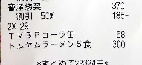 サッポロ一番「トムヤム」味・・・果たして私的インスタント袋めんナンバー1のサッポロ一番「塩」を超えるか?