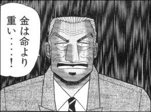 「カイジ」ダメ人間・クズ人間がこぞってハマる漫画・アニメ~利根川のその言葉が心に沁みる