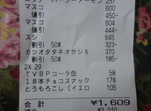 今回の北海道滞在では初の「とうきび」!タイムセール100円で売られてました