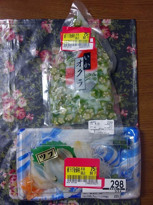本マグロの中トロが値段4分の1の超破格見切り品(税込み230円)に!4パックも購入