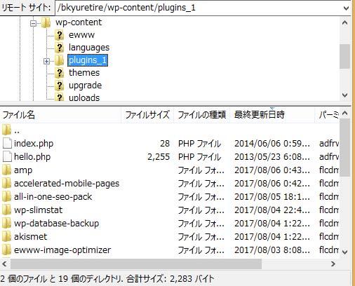 現在このリクエストを処理できません(HTTP_ERROR_500)のエラーはプラグインの更新を疑え!