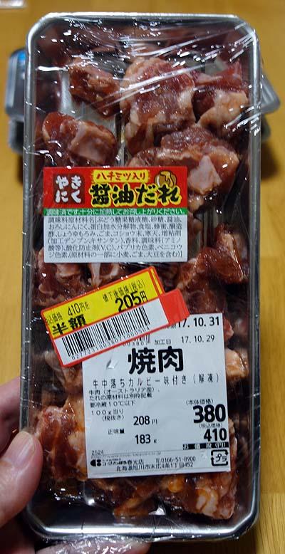 半額肉を使った焼肉は私の節約生活でも何度となく登場♪そして2人の方が種類食えるしね