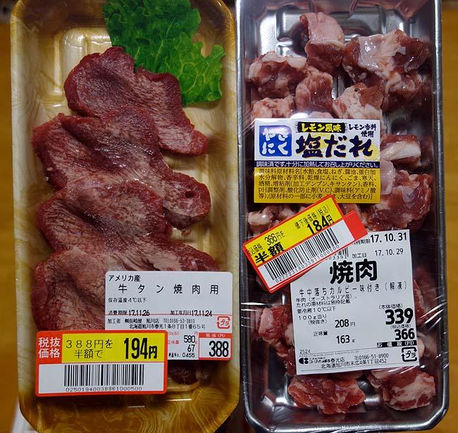 料理するのがめんどくさい時は冷凍庫から半額肉を取り出しての焼肉になっちまう