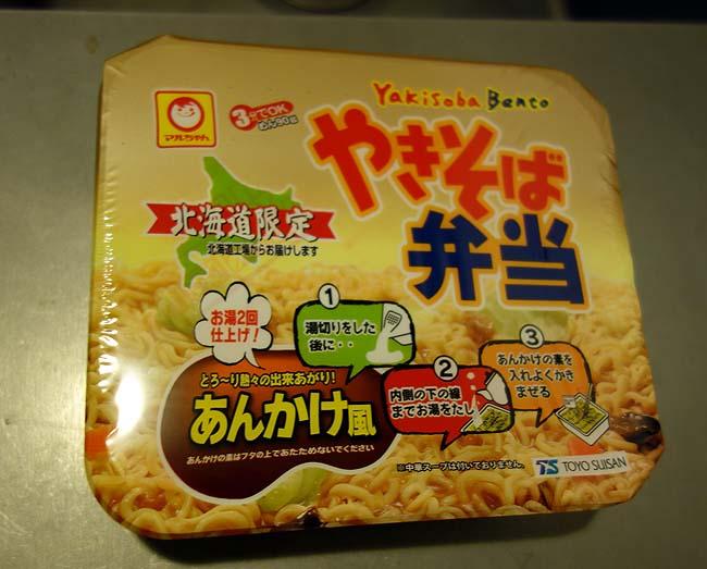 北海道限定!やきそば弁当に変わり種「あんかけ風」を食べてみた