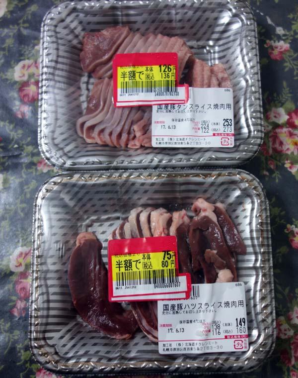 200円ちょっとで豚タン・ハツのパックを買った♪焼きとん串で今夜は一杯やろう