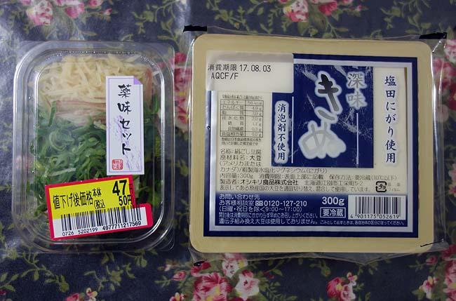 ネギ・生姜・ミョウガと薬味たっぷりの冷奴は夏のアテに最適♪半額ローストビーフも旨いね~
