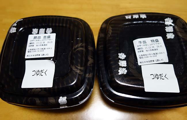 吉野家の株主優待は2月権利確定♪牛鍋のファミリーパックを買ってみた