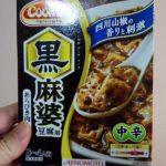 市販の麻婆豆腐の素でお店で食べる本格四川麻婆豆腐の味に仕上げるにはこれだけで充分です