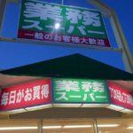 旭川にようやく業務スーパーが出来た♪何度か行って購入した食糧調達品をご紹介します