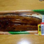 三重県産国産鰻!今日はこれで鰻丼にいたしましょう!半額やけど・・・