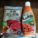 ダシダに似た業務スーパーの韓国牛肉だしの素を使って牛肉玉ねぎのスープ