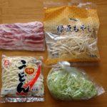 広島焼きを作った翌日の昼ごはんは・・・余った肉・キャベツ・もやしを使って「焼きうどん」