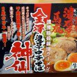 金沢濃厚豚骨醤油ラーメン「神仙」濃厚馬鹿って言われるくらいこってり?通販らーめん