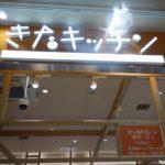 毎週木曜限定発売!「シナモンドーナツ」夕張のうさぎや本舗(旭川キタキッチン)