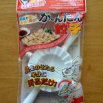 100円ショップ「かんたん餃子」って便利?こってり「肉にんにく餃子」とあっさり「しそ野菜餃子」