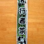 小ネタ集~行者菜のおひたし・根室産いわし刺身・サンドイッチ・北海道限定Bossコーヒー