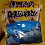 小樽運河焼肉「ロースジンギスカン」とアメリカ産シマチョウを使って本日は焼肉デーです