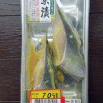 銀だら西京漬・揚げ出し豆腐・旭川式煮込みジンギスカンの小ネタ集