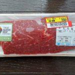 牛モモ肉かたまり355gが半額税込み398円で入手!フライパン1つで簡単「ローストビーフ」に