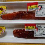 北海道では秋鮭の生筋子が出回ってますよ~♪半額で購入し「いくら」を作ってみよう