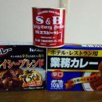 95円業務スーパーのひよこ豆缶詰(チックピー)を使ってインド風キーマ豆カレー