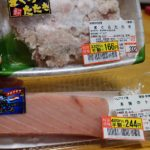 これは大トロか?半額244円中トロ短冊と半額490円大うなぎを使用した手巻き寿司
