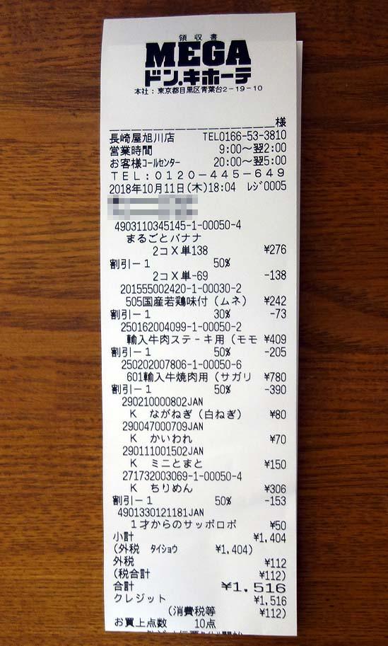今月2度目の肉・海鮮半額まとめ買い!ここのスーパー2軒はしごが我が家の定番です(レシート公開月)