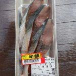 この魚は北海道よりも本州で買う方が絶対に旨い・・・「ぶりの照り焼き」