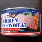 158円チキンランチョンミートは果たしてスパム代わりに使えるか?C級スパム丼