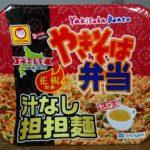 北海道限定の定番食品と言えば「やきそば弁当」!その変わり種「汁なし担担麺」を食べてみた