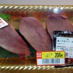 100g100円!半額モモステーキ牛肉を使って「ビフカツ」作りに挑戦!