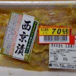 全て70%引きの破格値!鱈の西京漬け(98円)・鱈のねぎ塩焼(116円)・縞ホッケ旨味干し(76円)