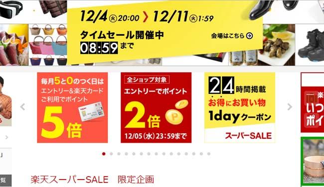 楽天スーパーセールで10店舗お買い物回り完了!お買い得商品は?次の狙い目は12月10日か?