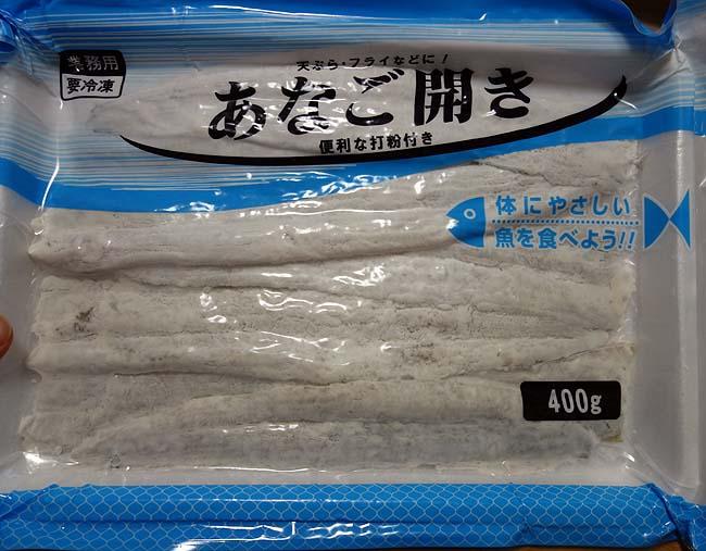 業務スーパーで399円で売っている冷凍「あなご開き」ちゃんと天ぷらにできるのか?