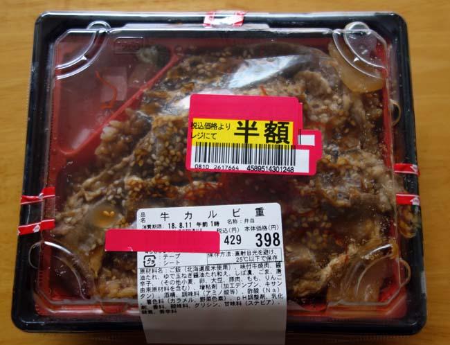 イオンの半額見切り弁当を思わず手にチキンカツカレー・デミチーズメンチカツ・牛カルビ重