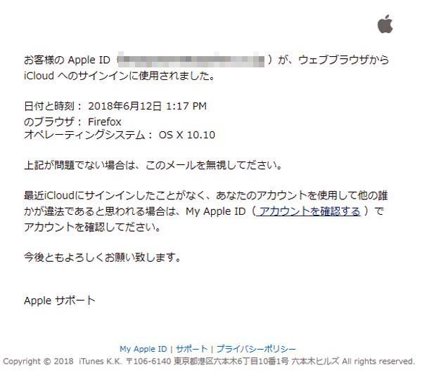 apple(アップル)を語るフィッシング詐欺に見事にひっかかってしまう大馬鹿者です・・・