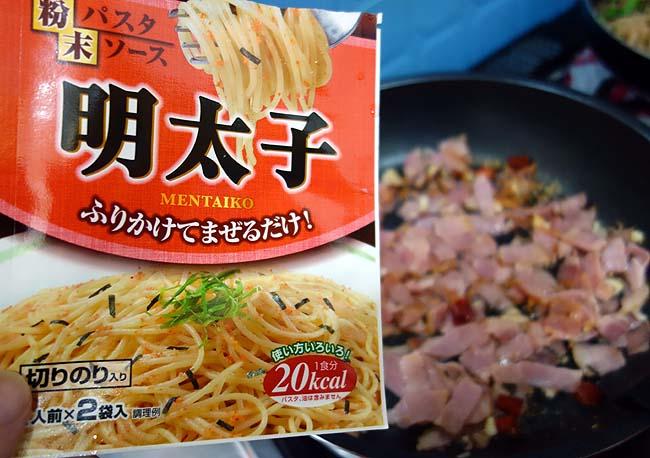 市販の明太子粉末ソースで簡単アレンジ♪ベーコンと水菜の和風ペペロンチーノパスタ