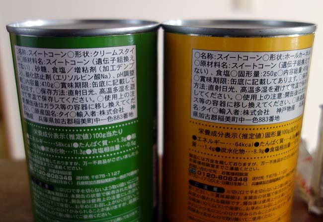 コーンスープはこうして作るのが一番簡単で且つ美味しく且つ安い!原価150円!