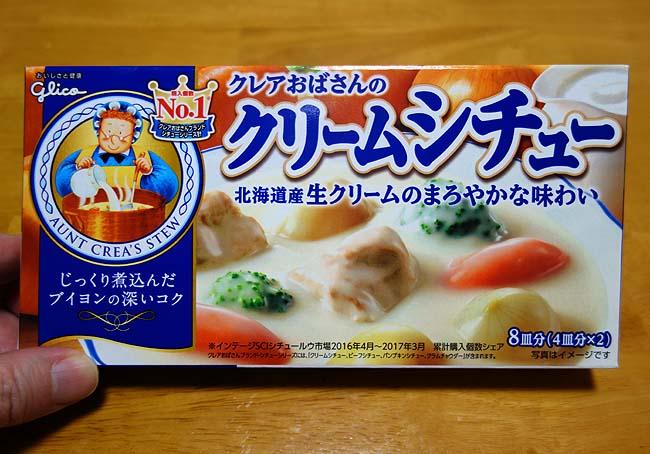 帝国ホテル「パンプキンスープ」を使ってクリームシチューをアレンジしてみた